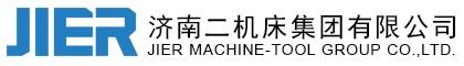安协合作品牌-济南二机床